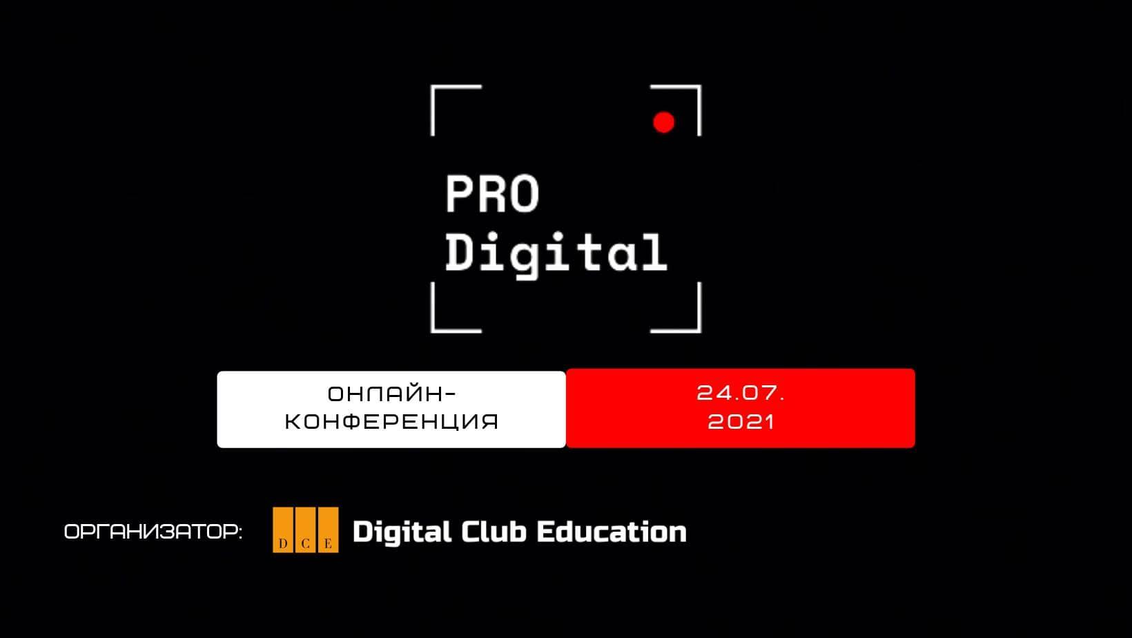 PRO Digital. Онлайн-конференція про digital-маркетинг