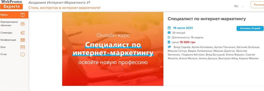 1. WebPromoExperts