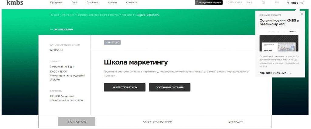 Школа маркетинга при Киево-Могилянской бизнес-школе
