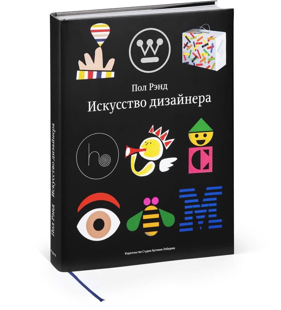 Книга «Искусство дизайнера» Пол Рэнд