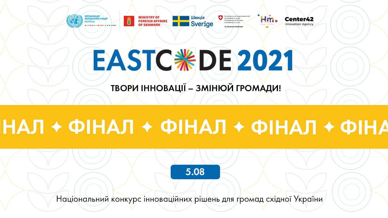 EastCode 2021: фінал