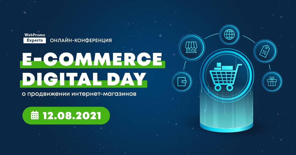 E-commerce Digital Day – онлайн-конференция по электронной коммерции