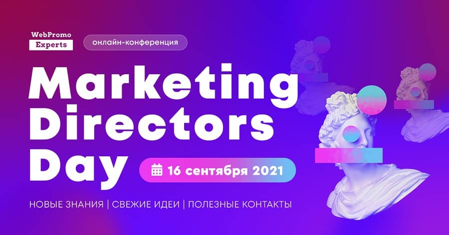 Marketing Directors Day