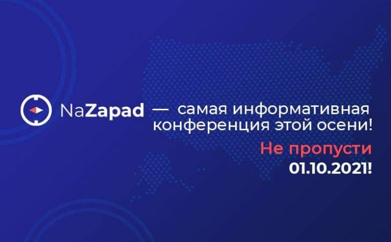 18th NaZapad Online Conference