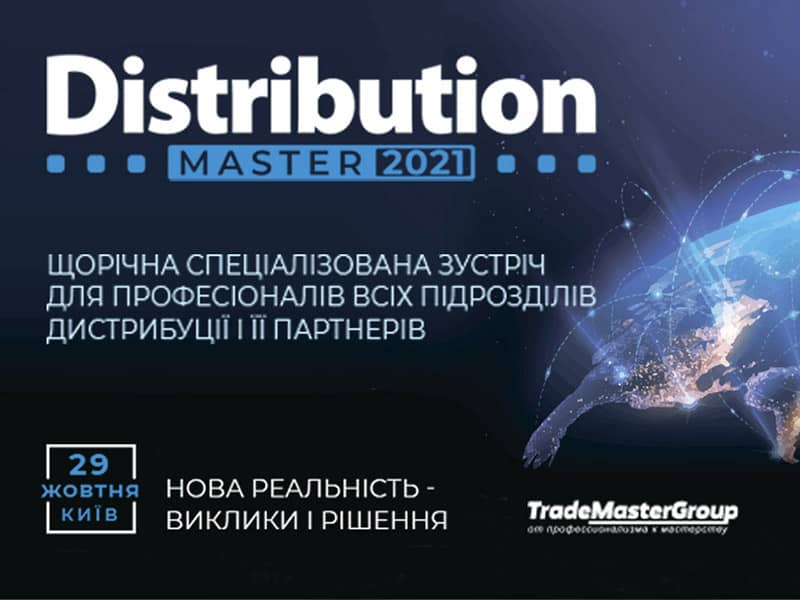 DistributionMaster-2021
