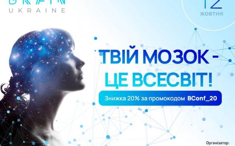 Brain Ukraine 2021