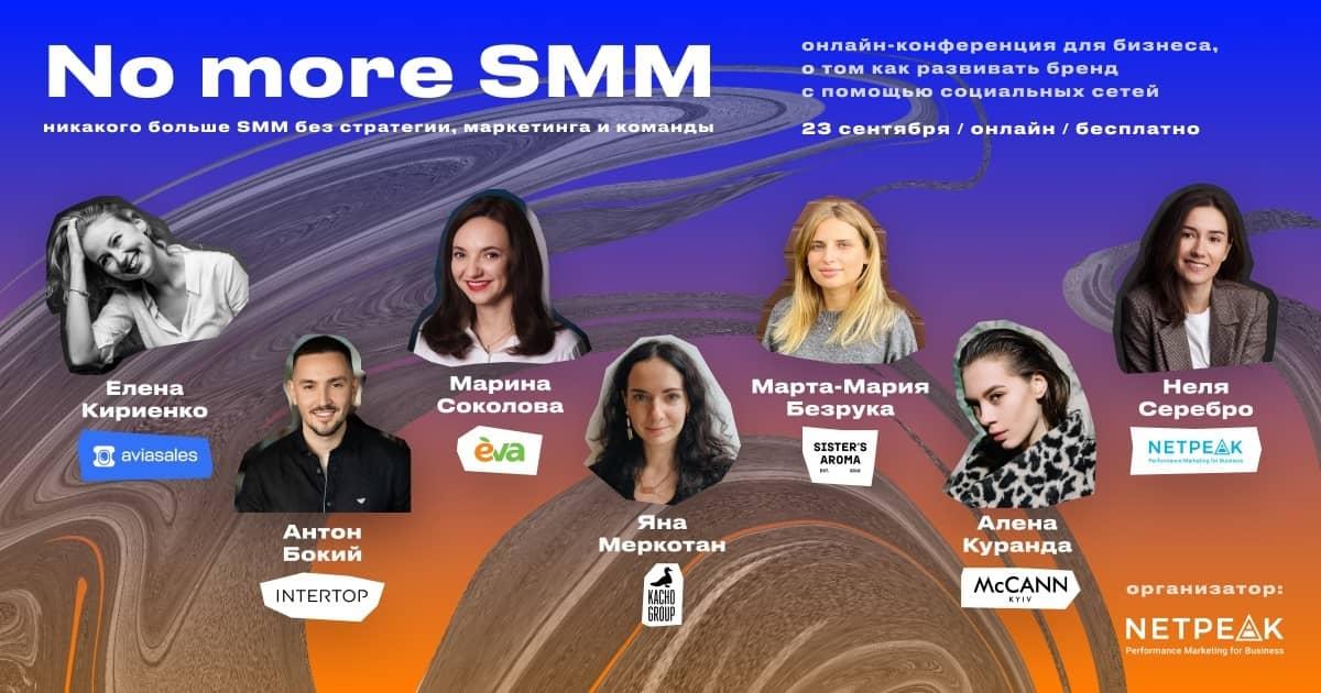 No more SMM