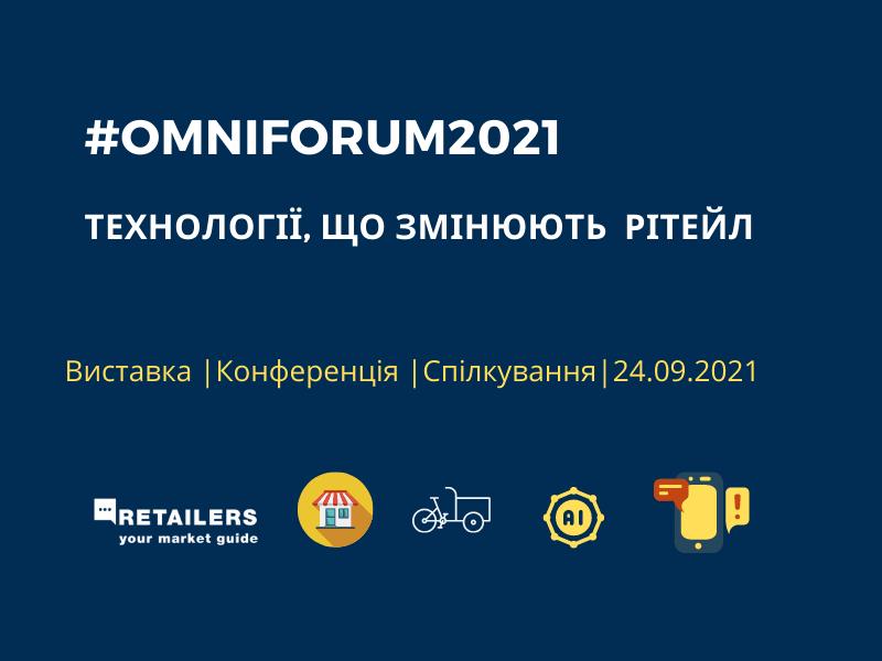 OmniForum2021