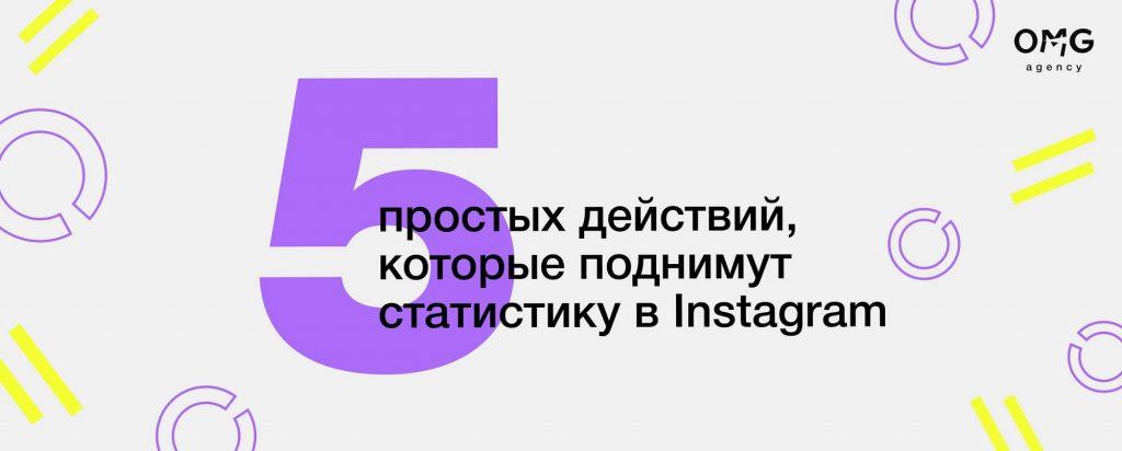 5 простых действий, которые поднимут статистику в Instagram