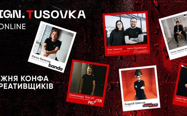 Design Tusovka