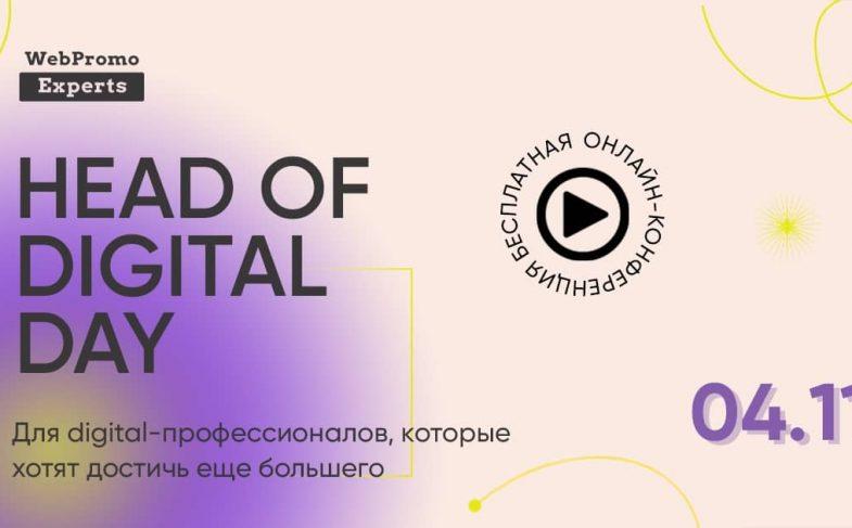 Head of Digital Day