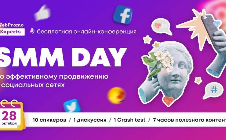 SMM Day